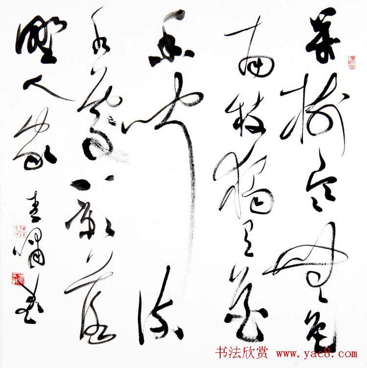 李啸毛笔书法作品欣赏