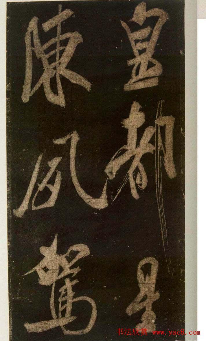 米芾刷字行书欣赏《游灵峰宝刹》