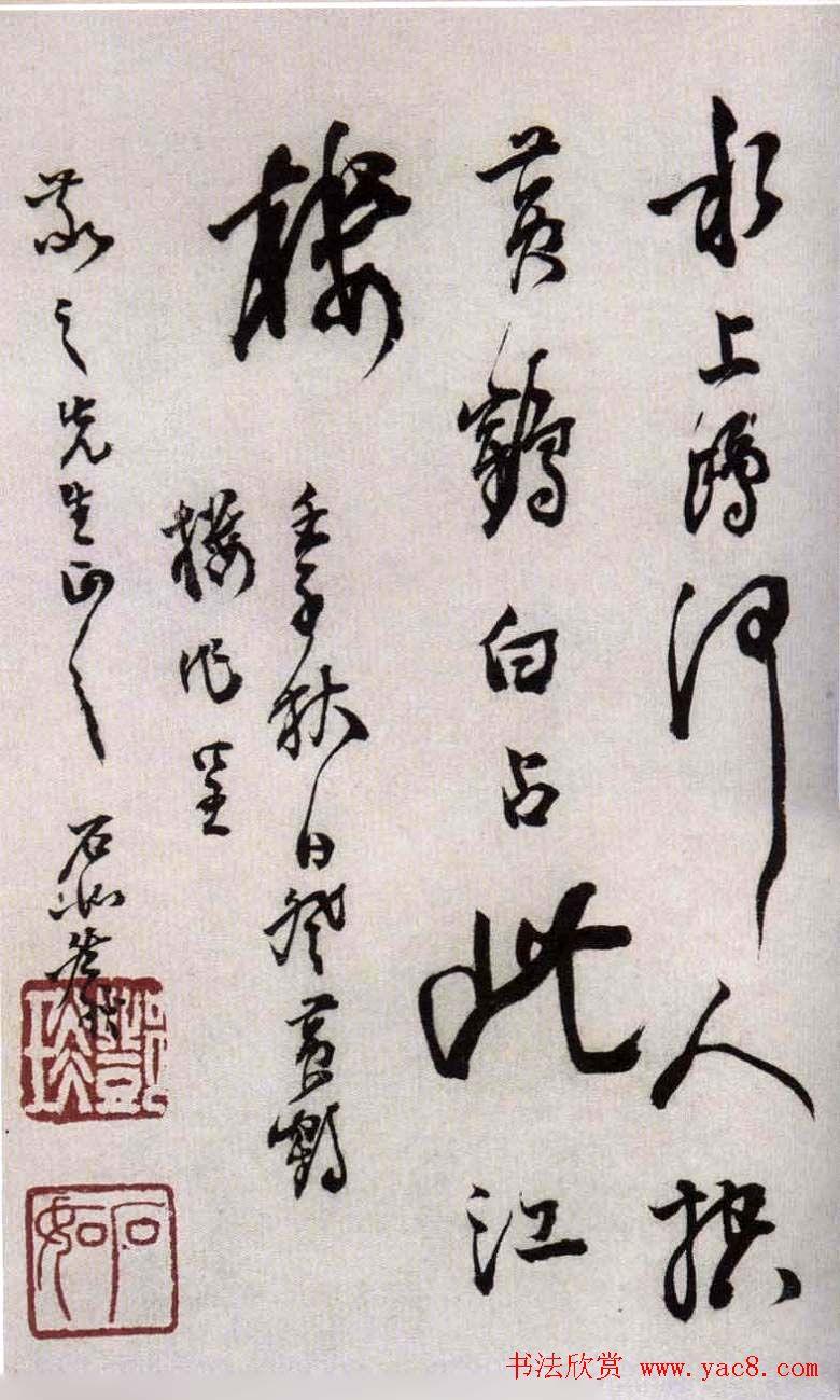 邓石如行书手迹诗函欣赏