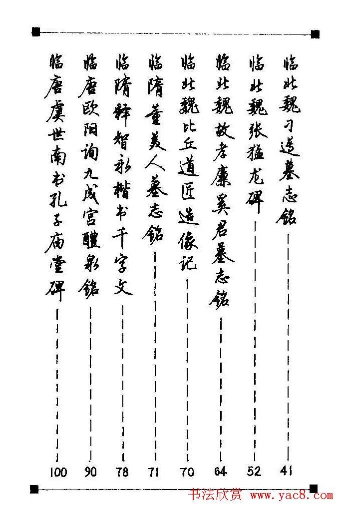 梁鼎光硬笔楷书字帖《钢笔临帖精选》