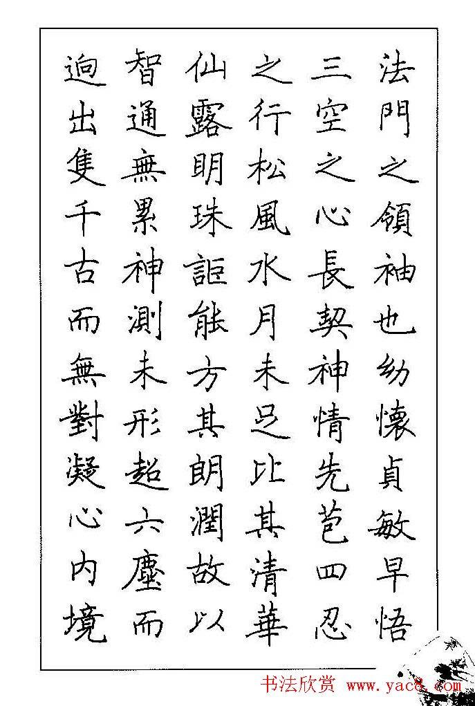 梁鼎光硬笔楷书字帖《钢笔临帖精选》(64)图片