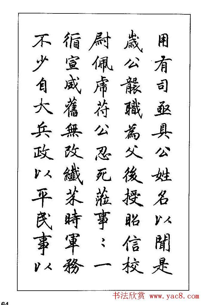 """""""我的中国梦""""书法大赛开设网页展示84幅获奖作品_惠州文明网"""