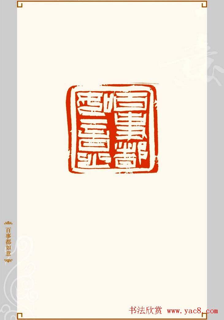 上海孙慰祖篆刻作品欣赏
