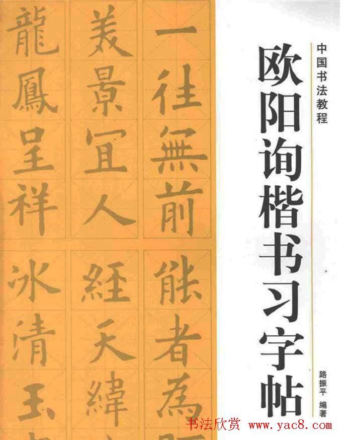 中国书法教程《欧阳询楷书习字帖》