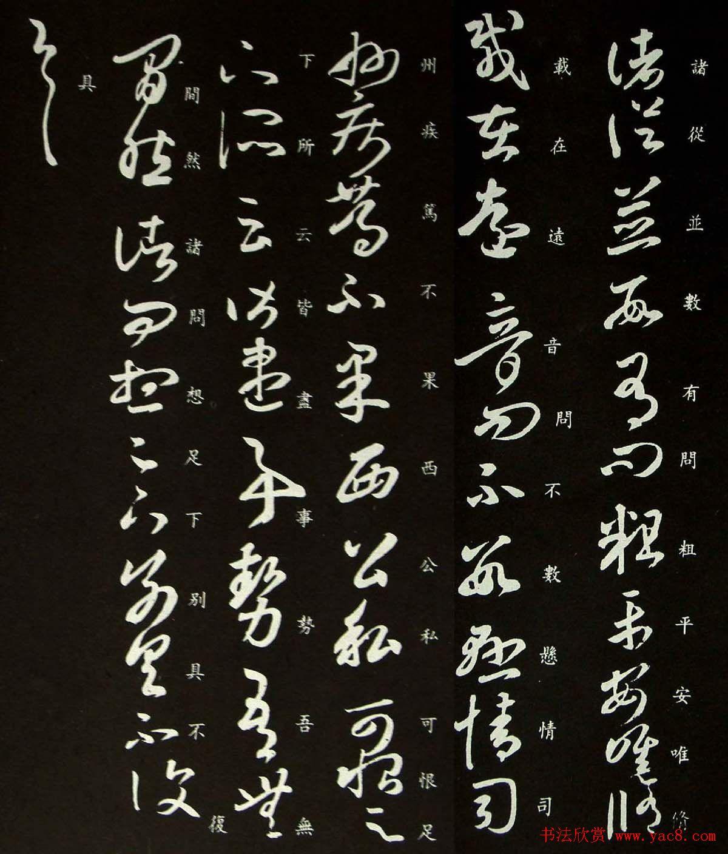王羲之草书欣赏《诸从帖》三种