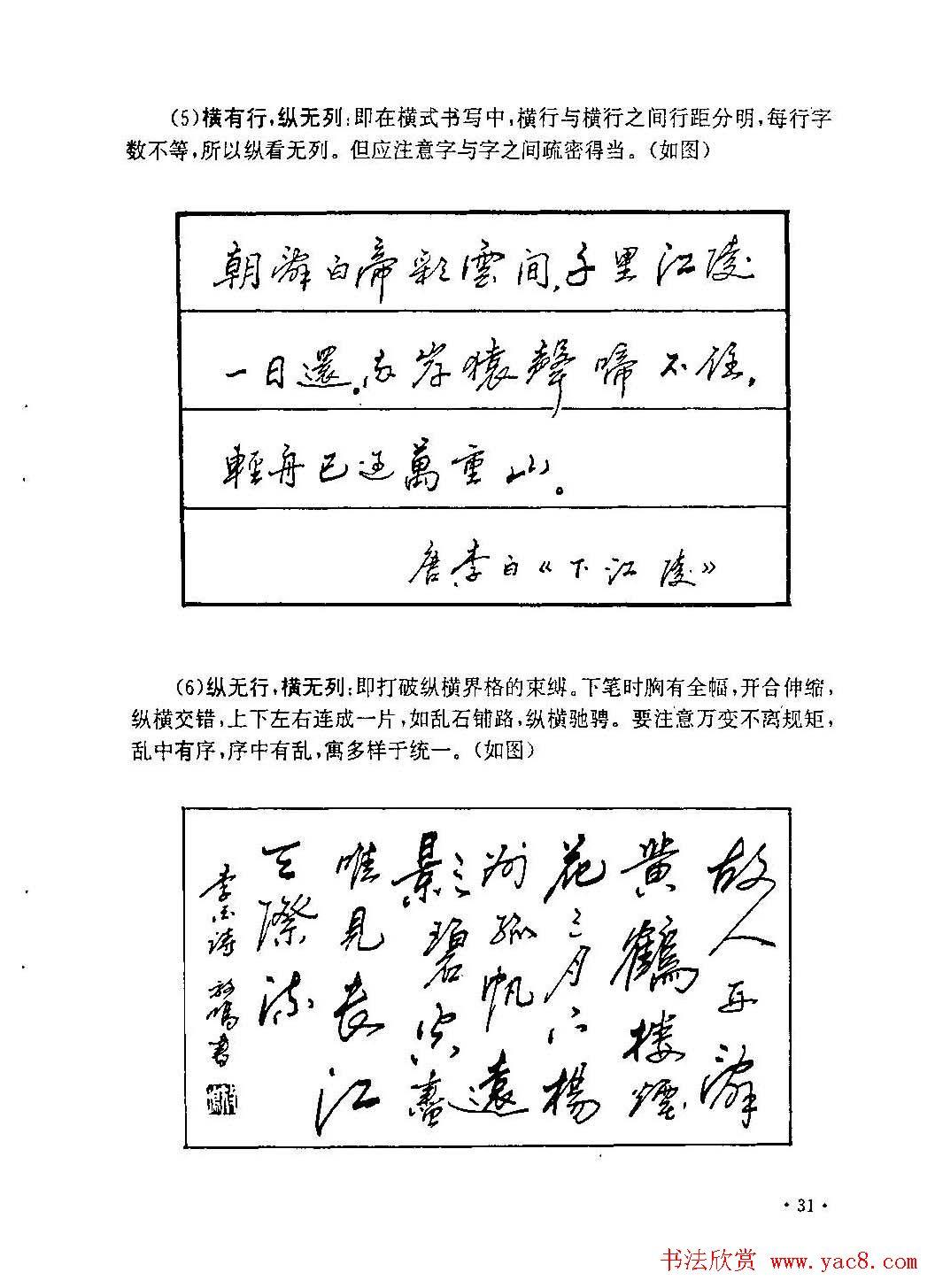 李放鸣字帖《钢笔书法创作技法》(28)图片