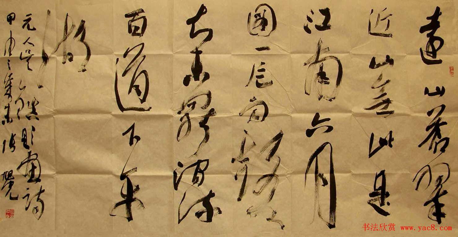 张旭光行草书法作品欣赏