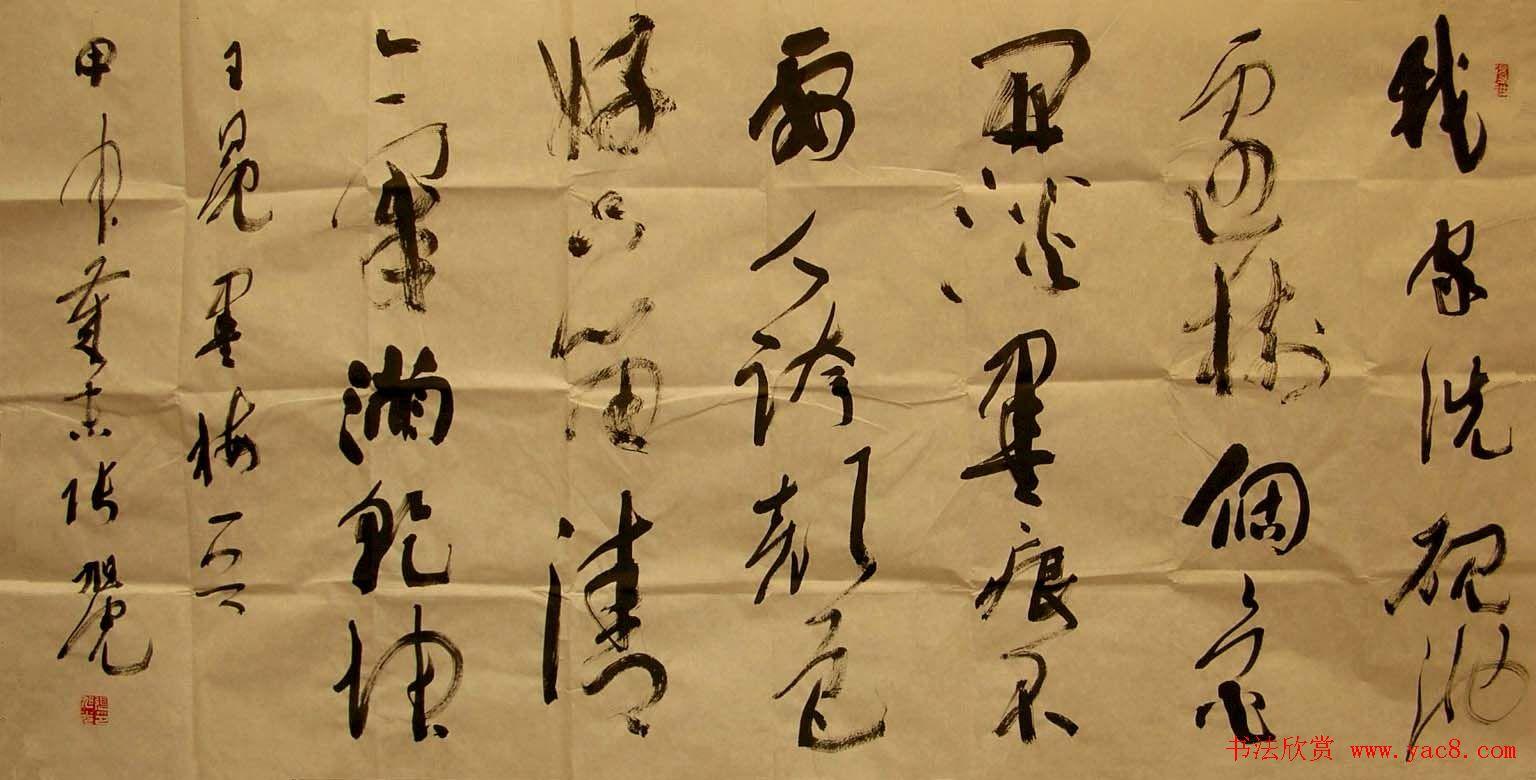 张旭光行草书法作品欣赏 第2页 毛笔书法 书法欣赏