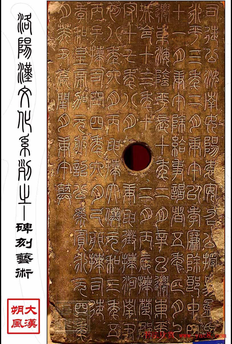 东汉篆书《汉司徒袁安碑》原石赏析