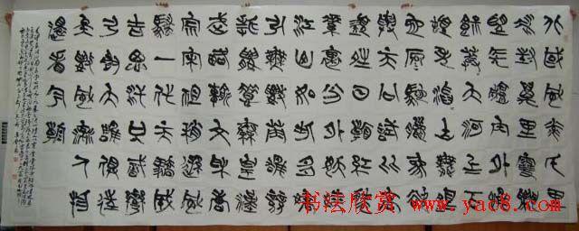 高庆春书法创作视频篆书丈六巨幅