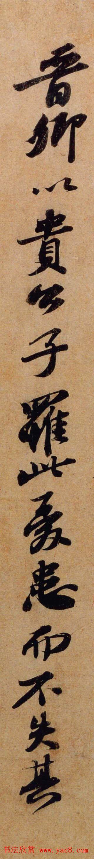 苏轼行书欣赏《题王晋卿诗帖》