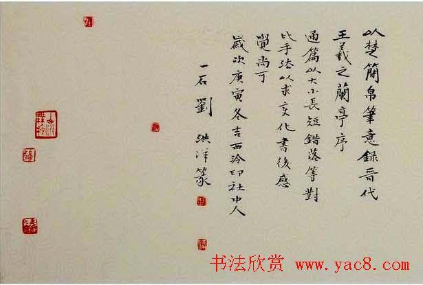 刘洪洋简帛书法兰亭序卷