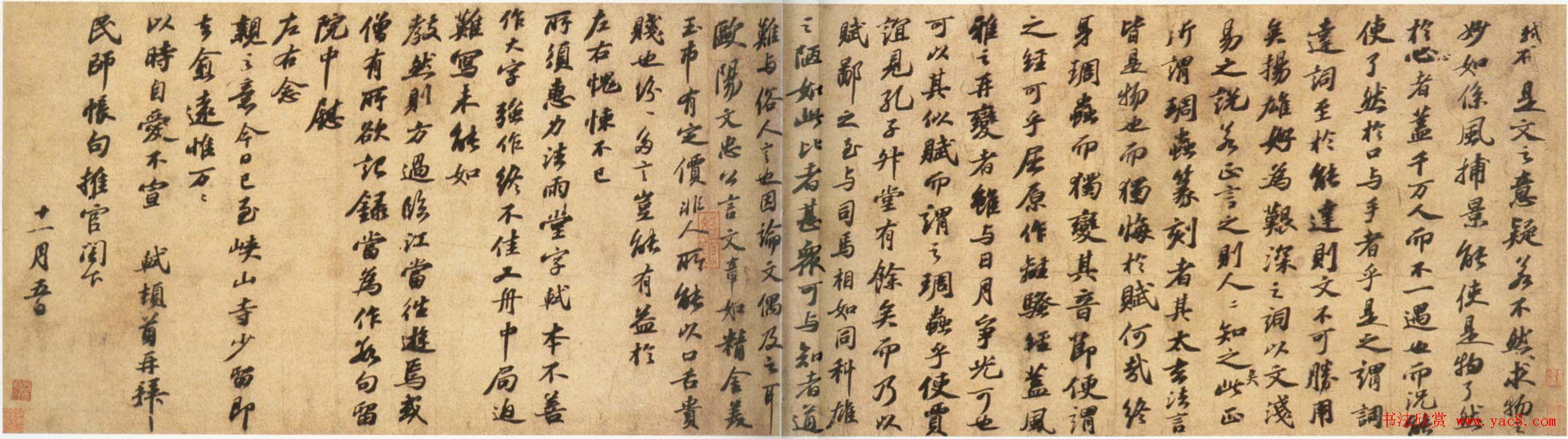 苏轼行书长卷《东坡与民师书真迹》