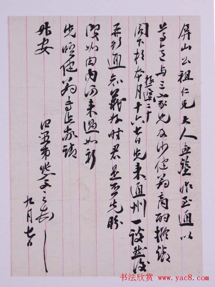 清末状元张謇信札手迹