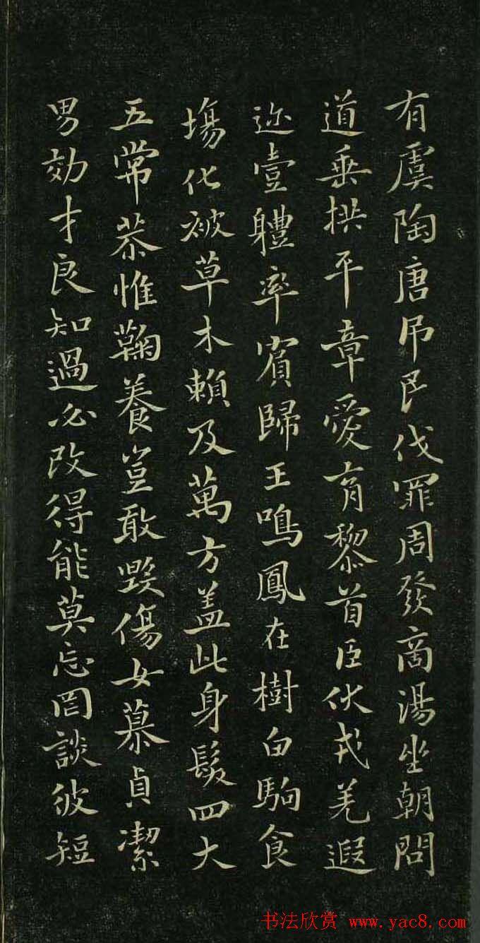 唐代著名书法家褚遂良小楷千字文