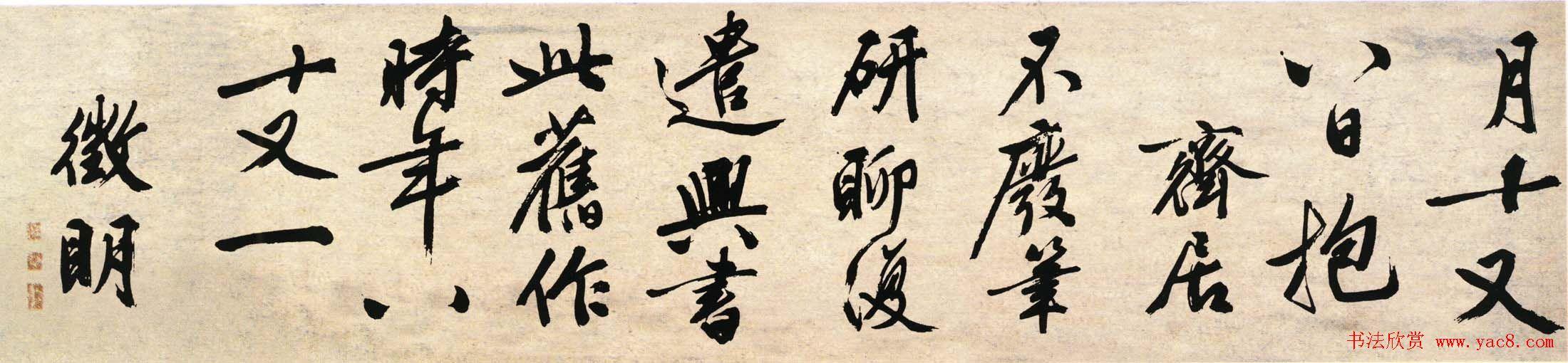 [转载]明代书画家文徵明书法绘画作品欣赏_林飞研究
