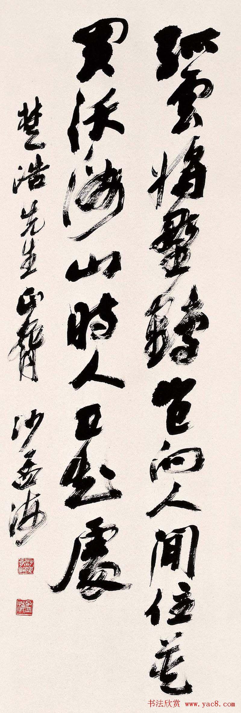 书坛泰斗沙孟海书法艺术展高清大图