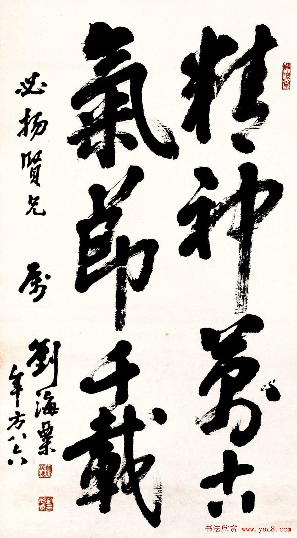 名人墨迹展览刘海粟书法艺术