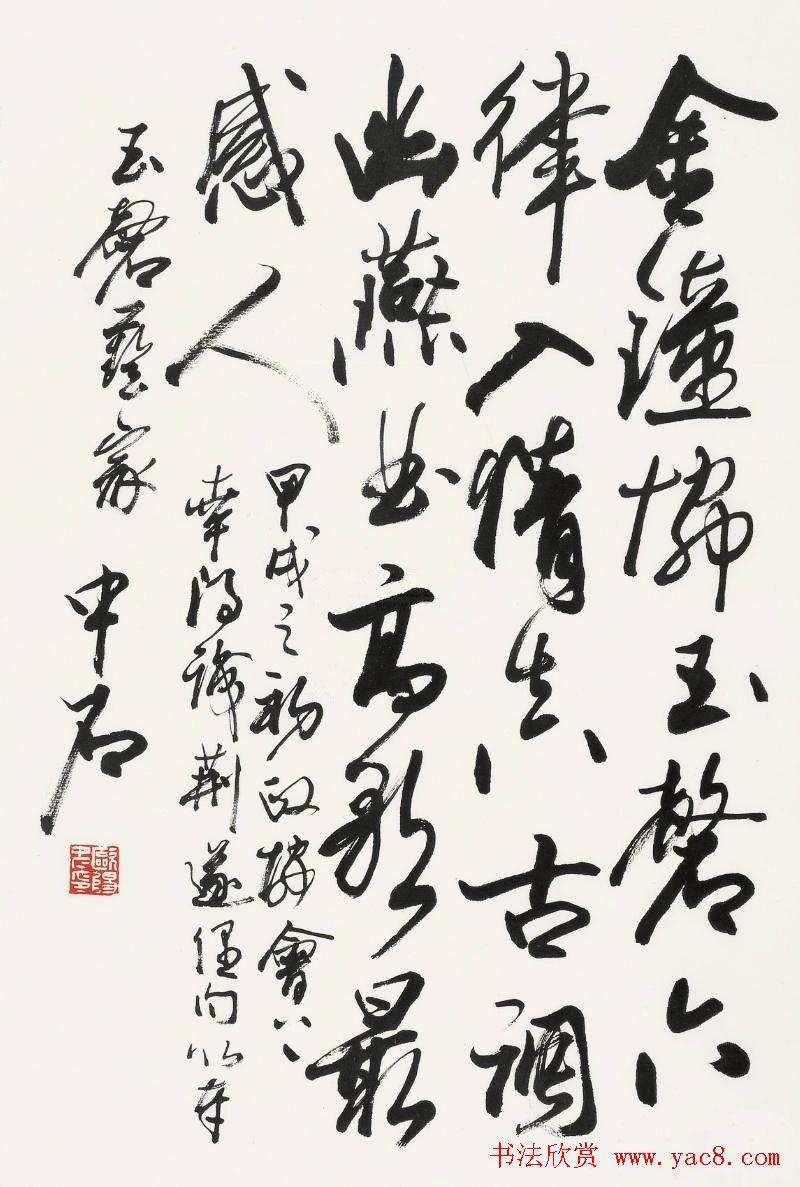 名家欧阳中石书法作品欣赏