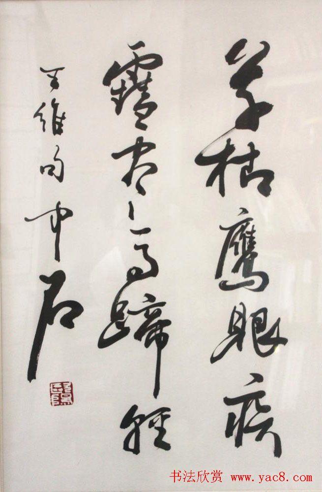 名家欧阳中石书法作品欣赏图片