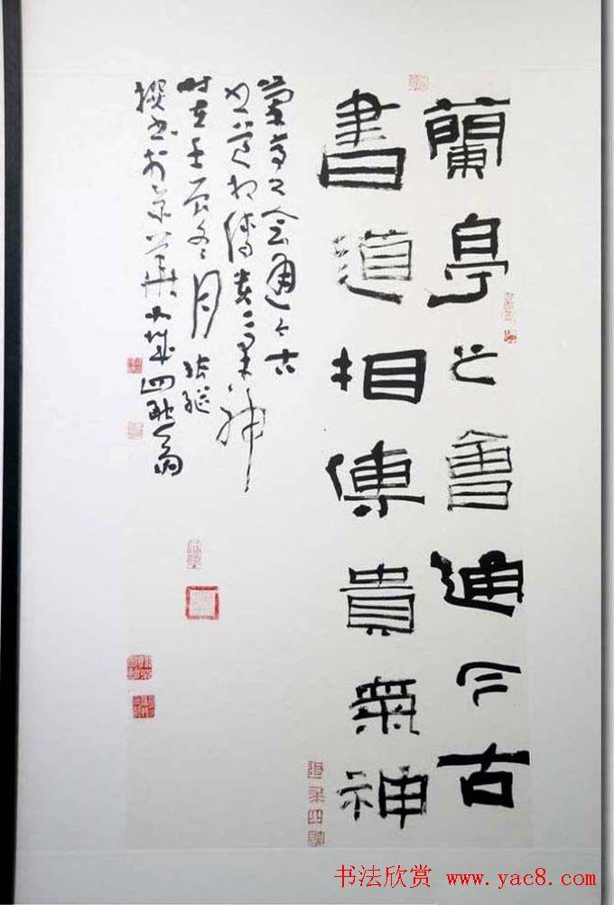 第四届中国书法兰亭奖隶书作品欣赏