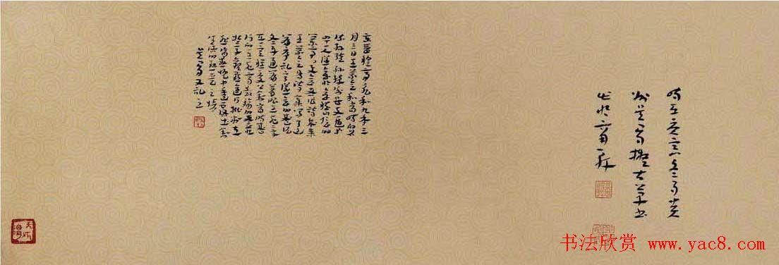 吴勇章草书法作品欣赏 兰亭序