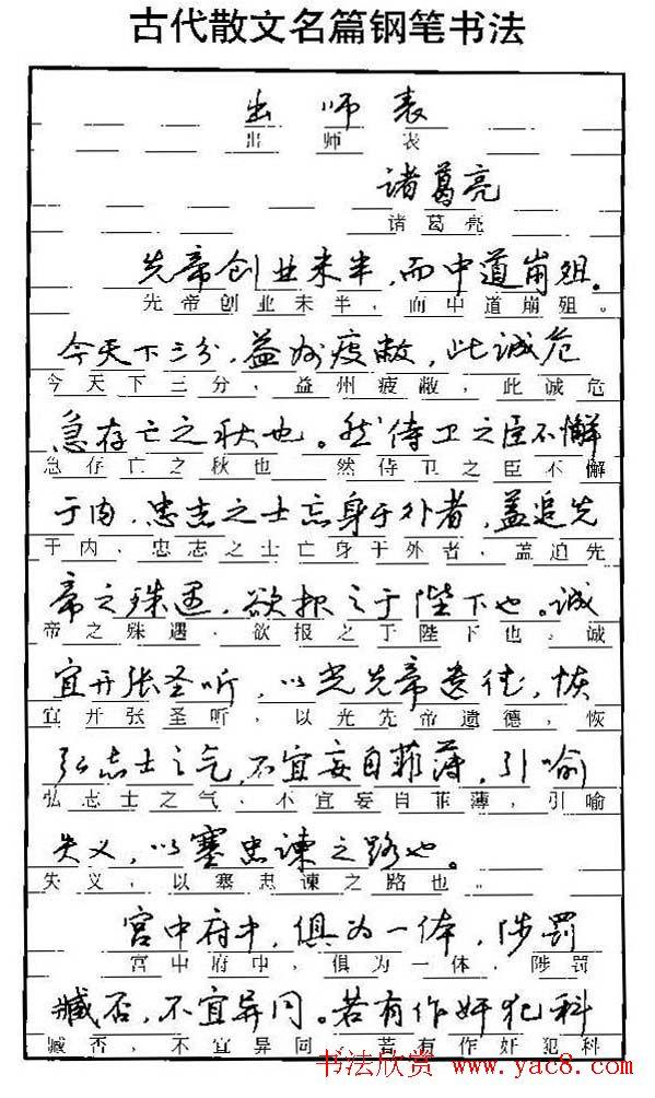 自学丛帖《学生古代散文名篇钢笔字帖》