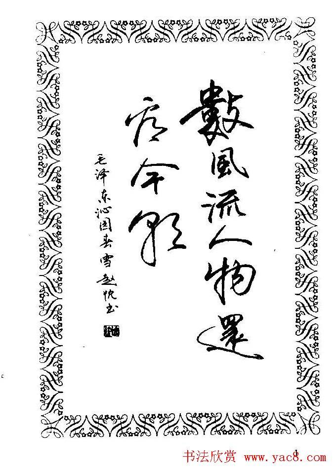 钢笔字帖欣赏《中外名人格言》