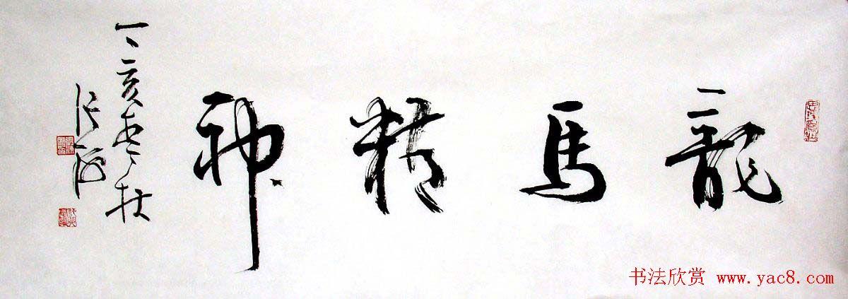 毛笔行书书法欣赏_毛笔行草彭家政艺术作品大全书法绘画作品字