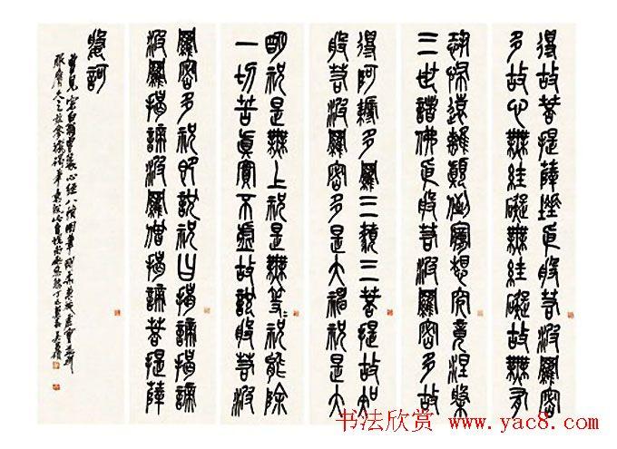吴昌硕篆书欣赏《般若波罗蜜多心经》
