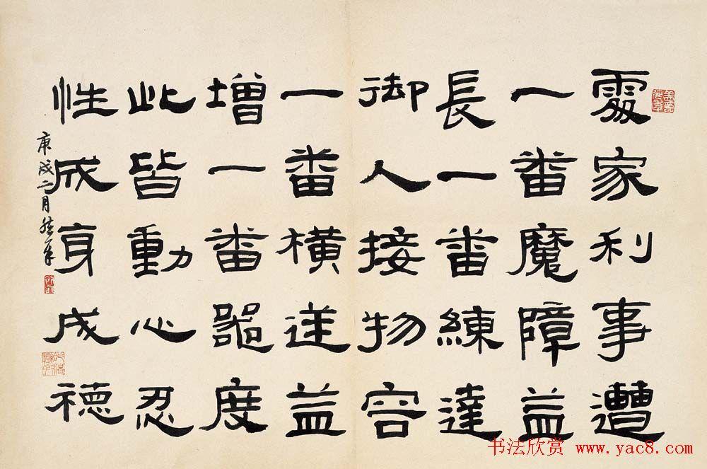 张海行草书法作品欣赏 9-1 张海隶书书法作品赏析 9-1 近代书画名家
