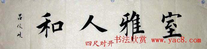 吕俊岐欧楷书法作品欣赏