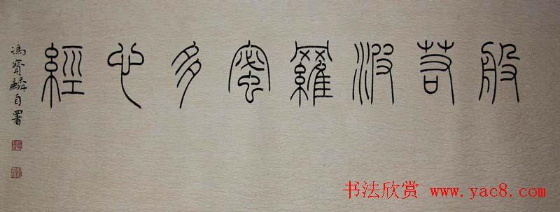 冯宝麟铁线篆书欣赏《心经》两种
