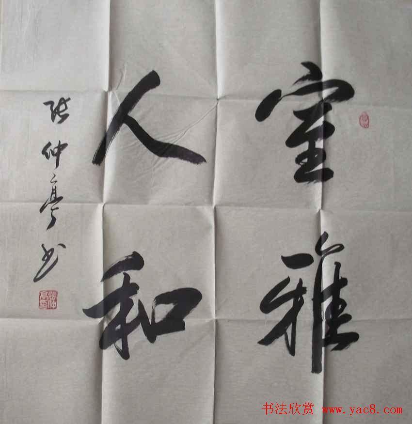 张仲亭行书书法作品欣赏
