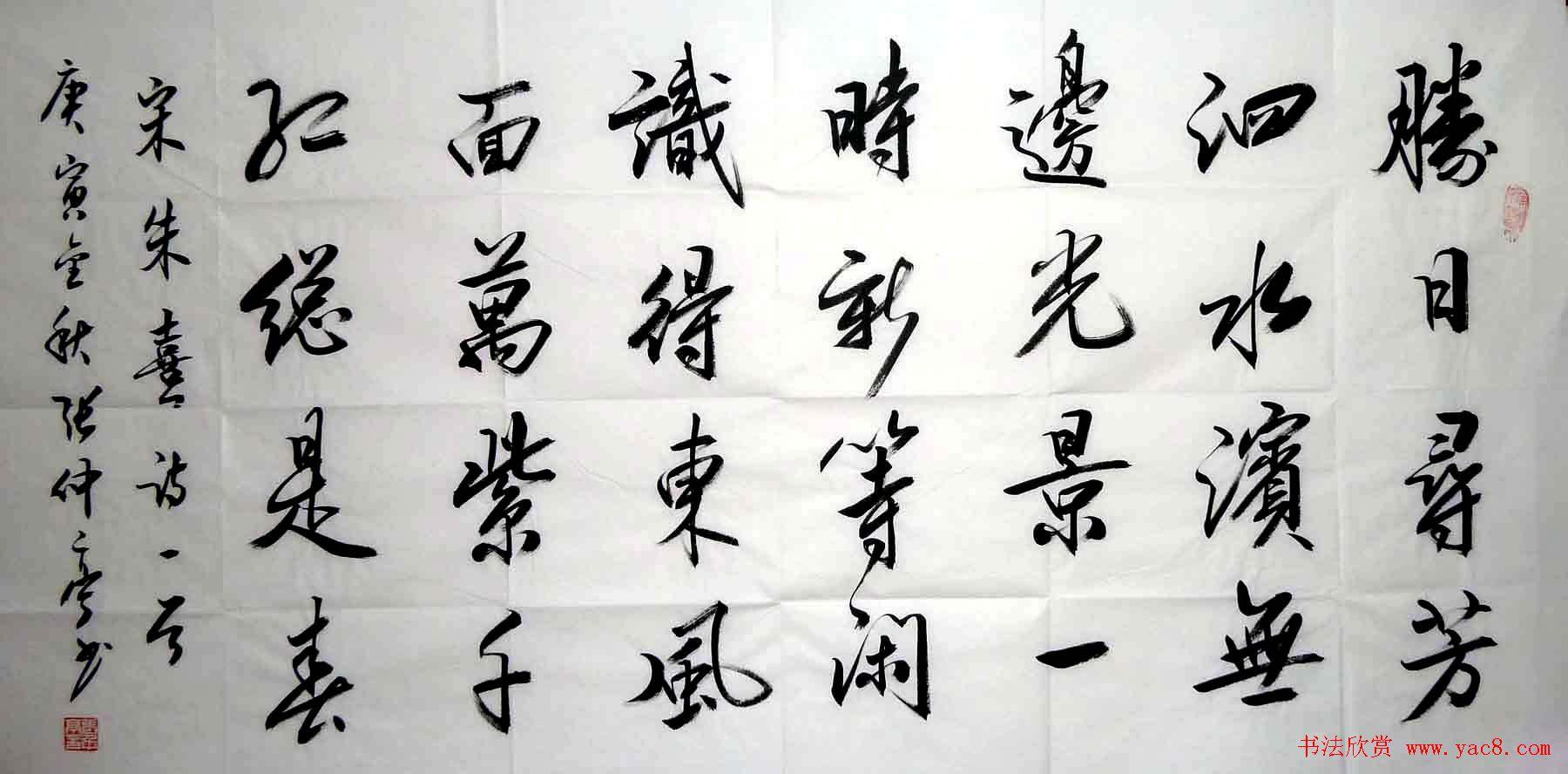 张仲亭行书书法作品欣赏 第3页 毛笔书法 书法欣赏图片