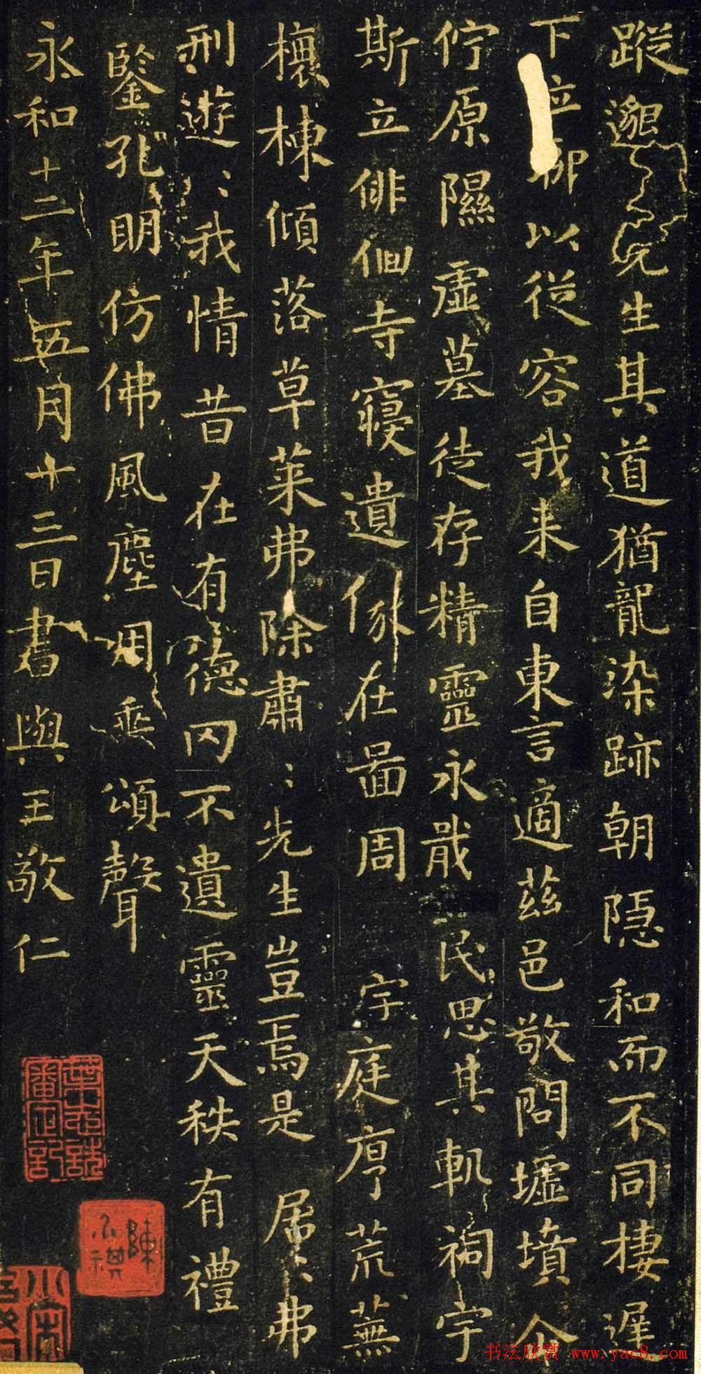 王羲之小楷欣赏《东方曼倩祠颂》