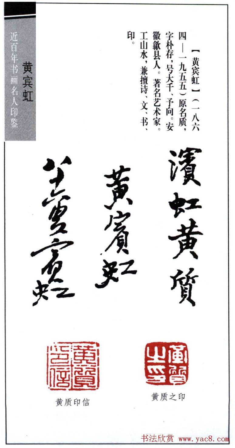 著名书画家黄宾虹印鉴欣赏