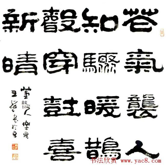 祥隶 王祥之隶书作品欣赏 4图片