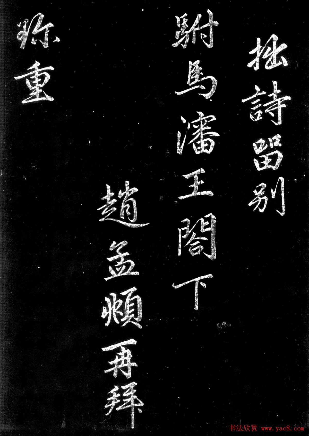 赵孟頫行楷书法欣赏留别沈王诗帖