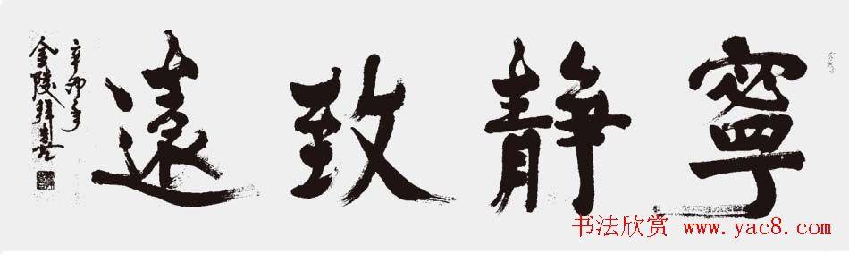江苏拜喜书法作品欣赏