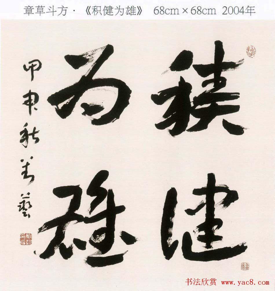 刘艺书法艺术作品网络展高清大图