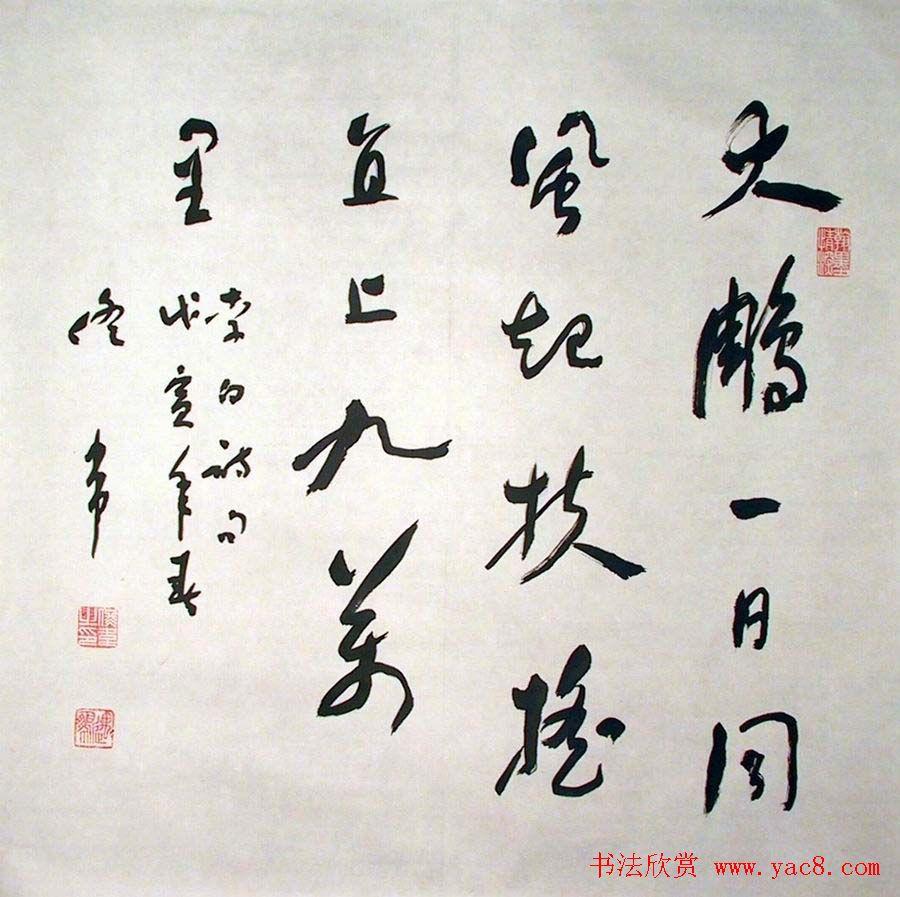佟韦章草书法作品欣赏