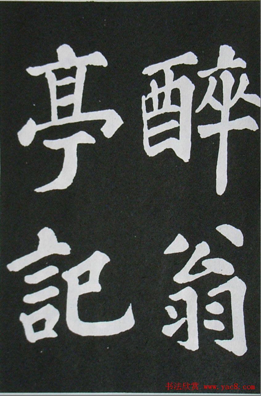 苏轼书法楷书字帖欣赏《醉翁亭记》