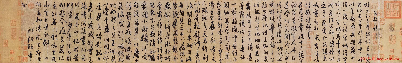 唐代杜牧行书书法长卷《张好好诗》