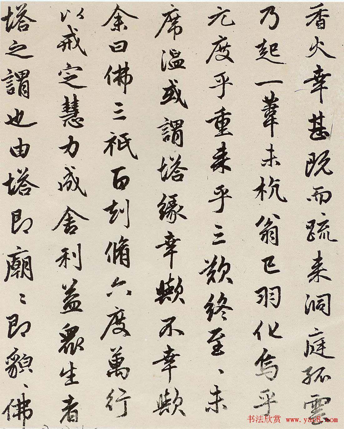 赵孟頫晚年行书作品《光福寺重建塔记》