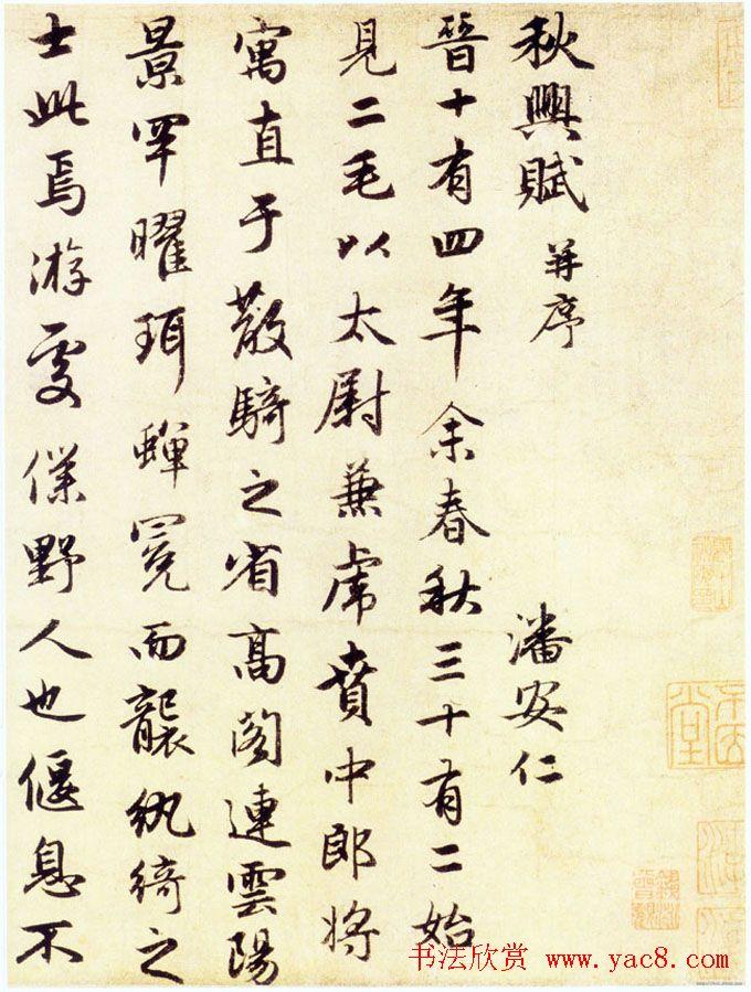 赵孟頫行书作品欣赏《秋兴赋并序》