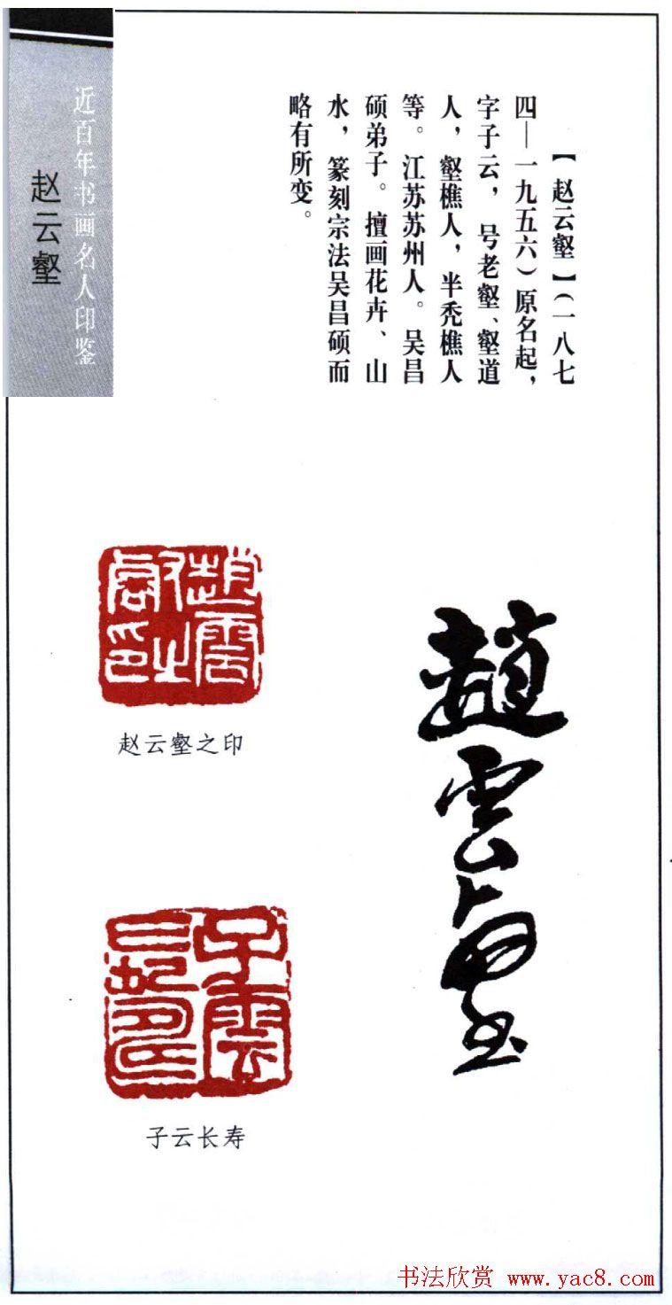 近代赵云壑篆刻作品欣赏