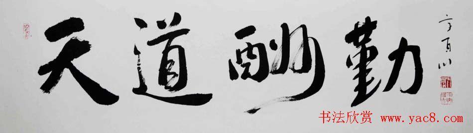 小草居士方百川书法作品欣赏