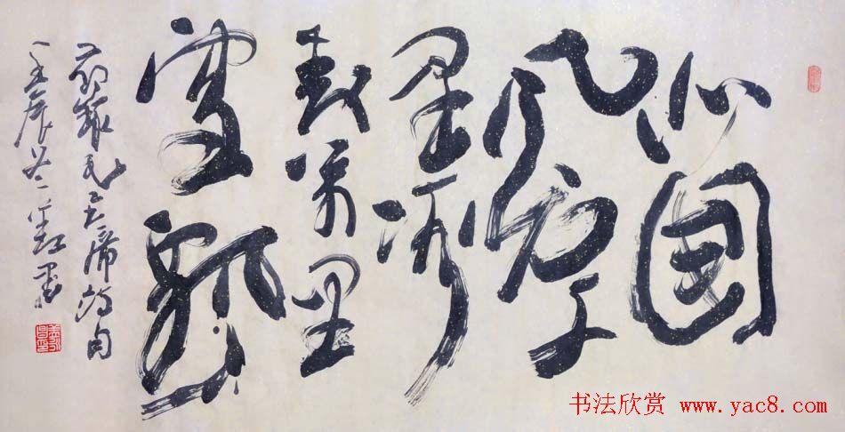 吉林盖永昌书法作品欣赏
