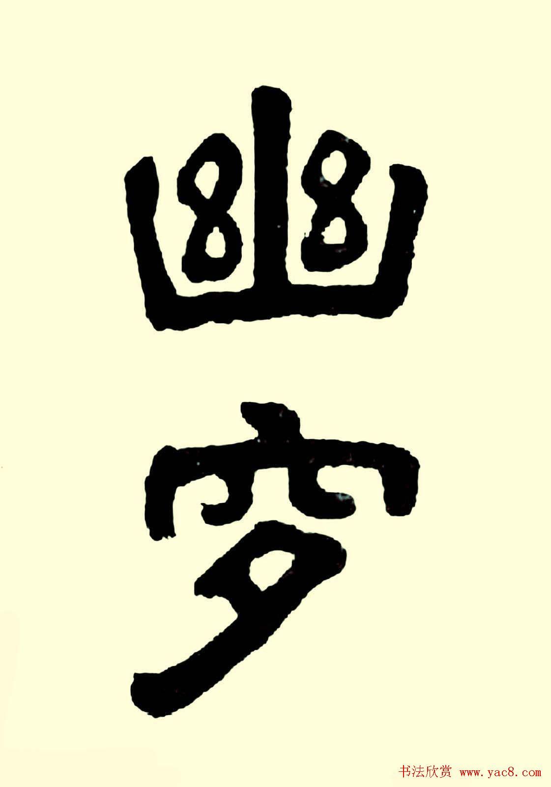 华世奎楷书欣赏《清故文学任先生墓表》